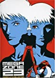 Megazone 23 Complete Collection [USA] [DVD]