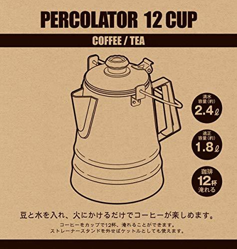 キャプテンスタッグ(CAPTAINSTAG)コーヒーポットパーコレーター12カップ適正容量1.8L18-8ステンレス製UW-3531
