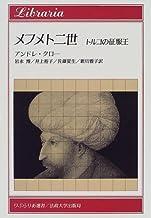 メフメト二世: トルコの征服王 (りぶらりあ選書)