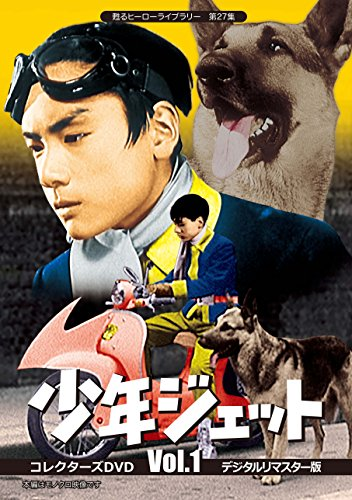 甦るヒーローライブラリー 第27集 少年ジェット コレクターズDVD  Vol.1 <デジタルリマスター版>