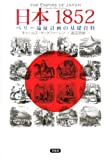 日本1852 ペリー遠征計画の基礎資料