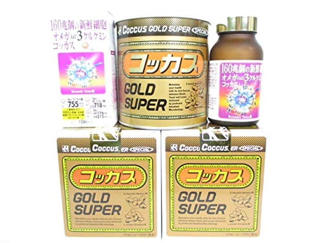 ベッドを作るマッシュ登るコッカス?ゴールド?スーパー2缶 + 160兆個の新鮮細胞オメガ3クルクミンコッカス1瓶付セット