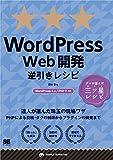 WordPress Web開発逆引きレシピ WordPress 4.x/PHP 7… image