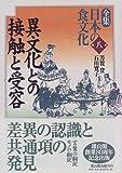 異文化との接触と受容 (全集 日本の食文化)