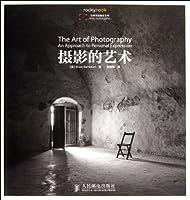 Photographic Art (Chinese Edition)