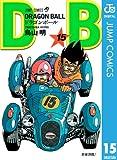 DRAGON BALL モノクロ版 15 (ジャンプコミックスDIGITAL)