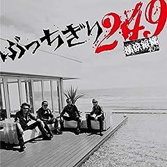 横浜銀蝿40th「おはよう」のCDジャケット