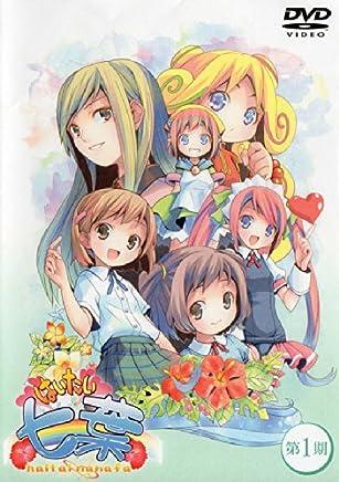 『はいたい七葉』 第1期 主題歌CD付き(DVD)