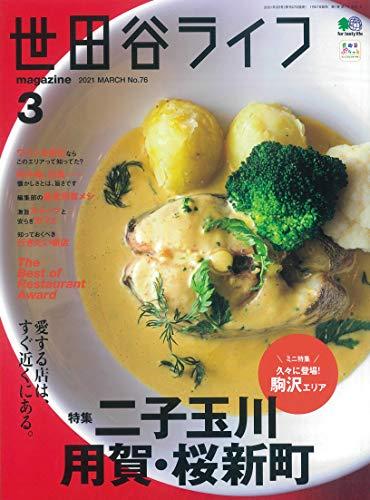 世田谷ライフMagazine 2021年3月号 NO.76