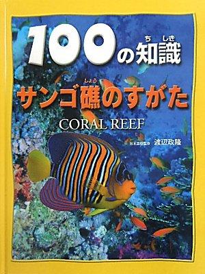 サンゴ礁のすがた (100の知識)