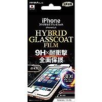 レイ・アウト iPhone7 フィルム 液晶保護フィルム ラウンド9H 耐衝撃 ハイブリッドガラスコートフィルム 高光沢/ホワイト RT-P12RF/T1W