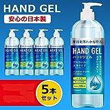 【日本製】 ハンドジェル 500mL*5本セット アルコール (5)