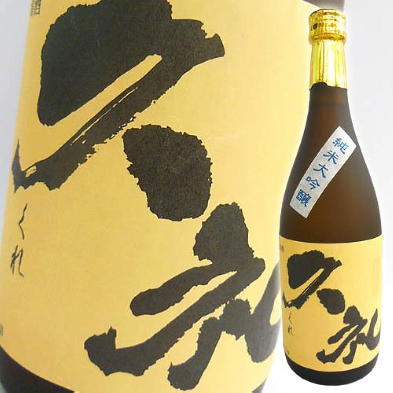 南西山驚くばかり清酒 西岡酒造 純米大吟醸酒 久礼 720ml