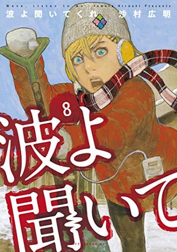 波よ聞いてくれ(8) (アフタヌーンコミックス)