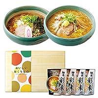 ギフト 北海道 名店 ラーメン 彩未 2食分×2種 計4食 セット 北国からの贈り物