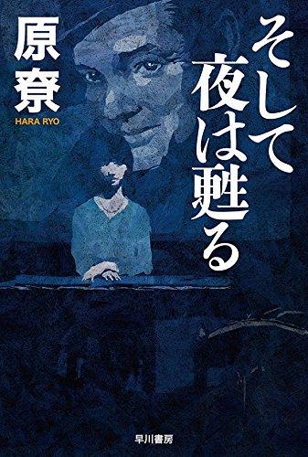 そして夜は甦る (ハヤカワ文庫 JA (501))