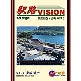 駅路VISION 第26巻・山陽本線Ⅱ 2019初版