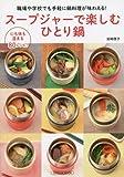 スープジャーで楽しむひとり鍋 (タツミムック)