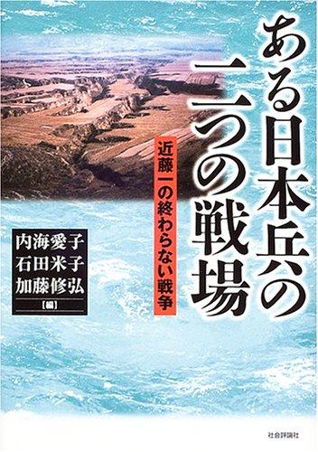 ある日本兵の二つの戦場―近藤一の終わらない戦争