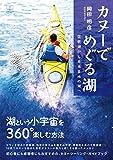 カヌーでめぐる湖:琵琶湖から日本各地の湖へ(22世紀アート)