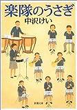 楽隊のうさぎ (新潮文庫)