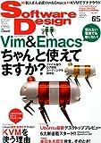 Software Design (ソフトウェア デザイン) 2011年 05月号 [雑誌]