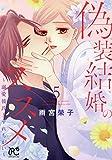 偽装結婚のススメ ~溺愛彼氏とすれちがい~ 5 (5) (プリンセス・コミックス・プチ・プリ)