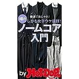 バイホットドッグプレス 噂のノームコア入門  2014年 11/21号 [雑誌] Hot-Dog PRESS Selection