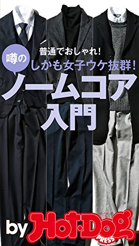 バイホットドッグプレス 噂のノームコア入門  2014年 11/21号 [雑誌] by Hot-Dog PRESS