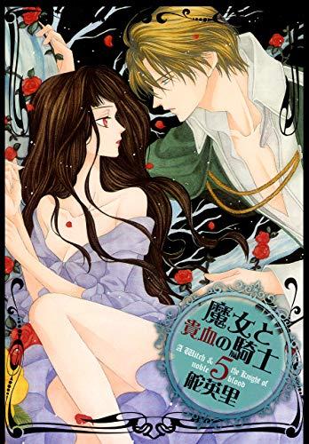 魔女と貴血の騎士 5巻 (冬水社・いち*ラキコミックス)