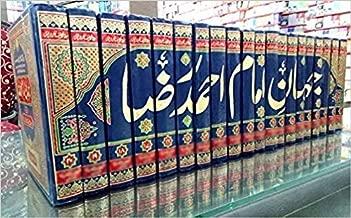 Best imam ahmad raza khan barelvi books Reviews