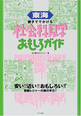 東海 親子ででかける社会科見学おもしろガイドの詳細を見る