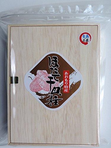 ほたて干し貝柱 105g 【青森県むつ湾産ほたて使用】 お使い物・ご贈答用 木箱入 包装・のし等の対応いたします