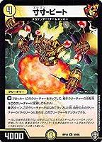 デュエルマスターズ DMRP14 59/95 寸寸-ビート (C コモン) 爆皇×爆誕 ダイナボルト!!! (DMRP-14)