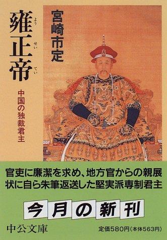 雍正帝―中国の独裁君主 (中公文庫)の詳細を見る