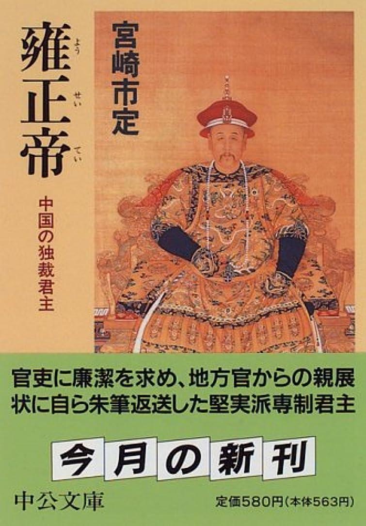 世論調査白雪姫狂信者雍正帝―中国の独裁君主 (中公文庫)