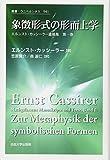 象徴形式の形而上学―エルンスト・カッシーラー遺稿集〈第1巻〉 (叢書・ウニベルシタス)