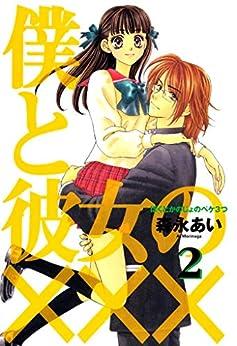 [森永あい]の僕と彼女の××× 2巻 (コミックアヴァルス)