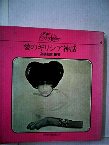 愛の教室 (1965年) (For ladies〈4〉)