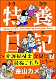 特養日記~介護福祉士が見た最強ご長寿たち~(分冊版) 【第7話】 (ストーリーな女たち)
