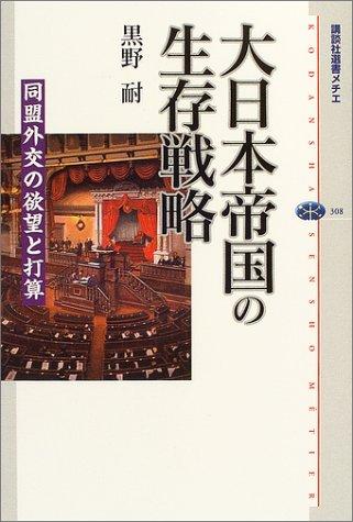 大日本帝国の生存戦略 同盟外交の欲望と打算 (講談社選書メチエ)