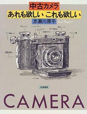 中古カメラあれも欲しいこれも欲しい