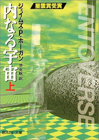内なる宇宙〈上〉 (創元SF文庫)
