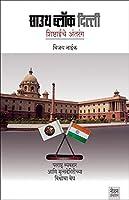 South Block, Delhi Shishtaiche Antaranga