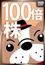 表紙: 【閲覧注意】100倍株の見つけ方 (impress QuickBooks) | 岩松 正記