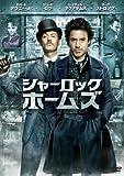 シャーロック・ホームズ [DVD] image