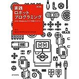 実践ロボットプログラミング 第2版:LEGO Mindstorms EV3で目指せロボコン!