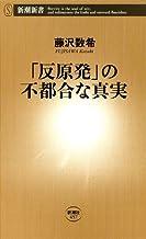 表紙: 「反原発」の不都合な真実(新潮新書) | 藤沢 数希