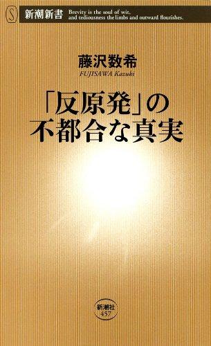 「反原発」の不都合な真実(新潮新書)の詳細を見る