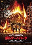 ボルケーノ・パーク [DVD] image
